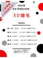 ★3D増毛★ご新規様ご予約受付中!
