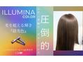 六本木美容室 白金店「最光色」イルミナカラー