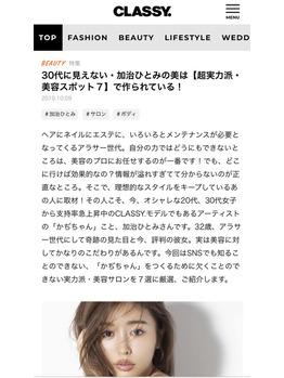 CLASSY オンラインサイトに掲載されました☆DAISUKE_20191014_1
