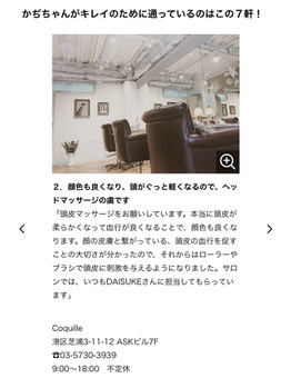 CLASSY オンラインサイトに掲載されました☆DAISUKE_20191014_2