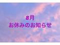アッシュ 桜新町店(Ash)◎8月のお休みのお知らせ