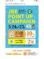 JREポイントアップキャンペーン