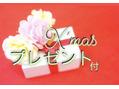 陽光台プロデュースからクリスマスプレゼント!
