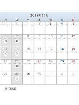 11月の営業日程【関内 桜木町 横浜 日ノ出町】_20171029_1