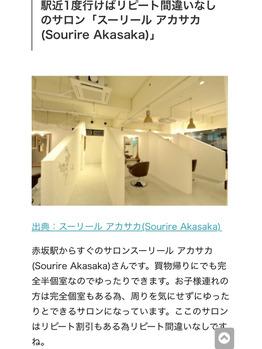 福岡で個室の美容室11選に選ばれていました!_20180218_1
