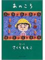 ☆ 葛西 美容室 ☆ 読書の秋 6