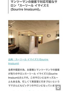 福岡で個室の美容室11選に選ばれていました!_20180218_2