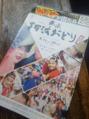 いよいよ今週は高円寺阿波踊りです!