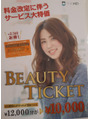 beautyticket☆