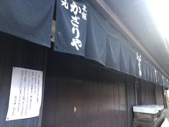 長岡の京都旅_20181231_2