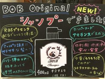 BOB オリジナルシャンプー ・トリートメント始動_20160509_2