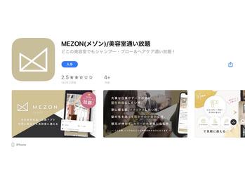 美容室使い放題サービス'MEZON'/天野_20200311_2