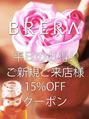 ブレラ(BRERA)ご好評!【嬉しい平日のお得♪】☆全MENU15%OFF☆