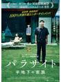休日の映画鑑賞