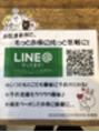 LINE@!