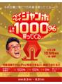 アッシュ 西荻窪店(Ash)8月スタート!お得なPayPayジャンボキャンペーン!