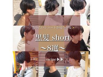 黒髪ショート/吉祥寺ショート/ショート特集_20200919_1
