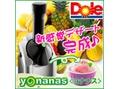 yonanas (ヨナナス) メーカー