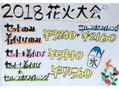 ☆ 花火大会 ☆
