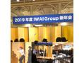 IWAIグループ新年会