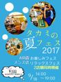 タカミ夏フェス開催!!