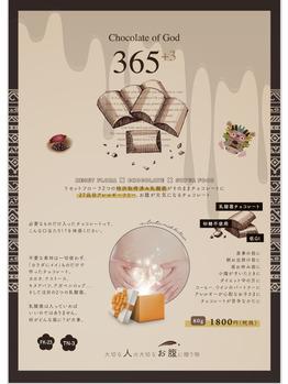 ☆バレンタインデー&ホワイトデーに特別なチョコ♪_20190202_1