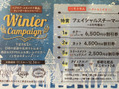 WINTER CAMPAING★