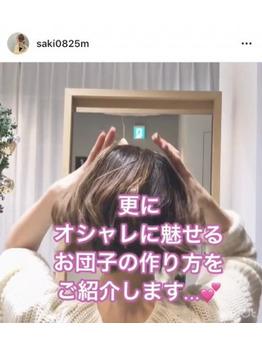オシャレなお団子ヘア by saki_20190311_1