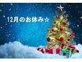 12月のお休み!ご予約埋まってきております!