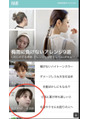 ☆ 人気アプリ HAIR☆にスタイルが掲載しました
