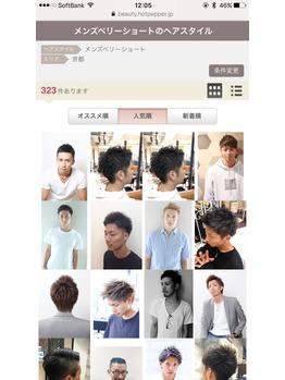 京都メンズヘアスタイル2部門No. 1!!_20170810_1