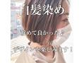 モッズヘア 仙台PARCO店(mod's hair)オススメな大人白髪ぼかしメニュー◎