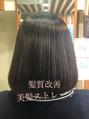 【髪質改善】ふんわり縮毛矯正