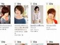 ショートスタイルが関東ランキング10位に選ばれました
