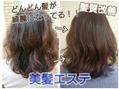 どんどん髪が綺麗になる!お客様の髪の変化が凄い!!