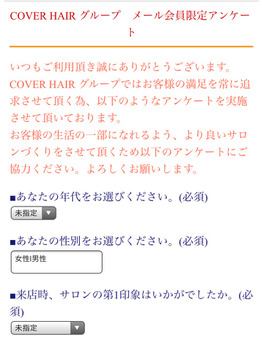 メールアンケートご協力のお願い(^^)/ 【越谷】_20180208_2
