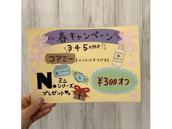 ☆3月~5月キャンペーン☆_20210205_1