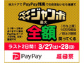 paypayジャンボ最終日!