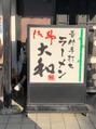 久しぶりのお出かけPART2 produce陽光台店
