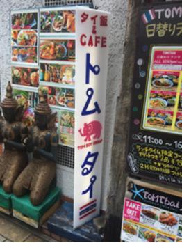 タイ料理!_20180510_1