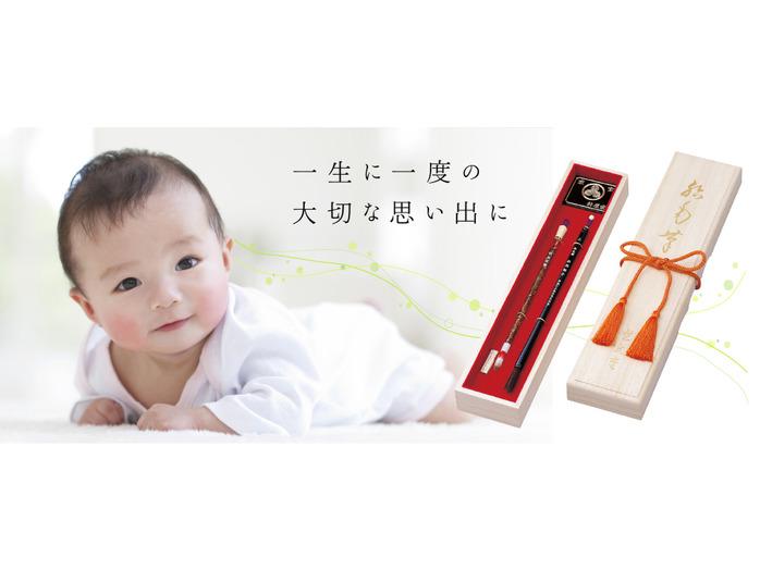 赤ちゃん筆_20180905_1