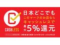 キャッシュレス決済5%還元加盟店☆