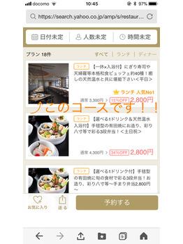 ☆山の上ホテル和食ビュッフェ(暦)☆_20180419_3