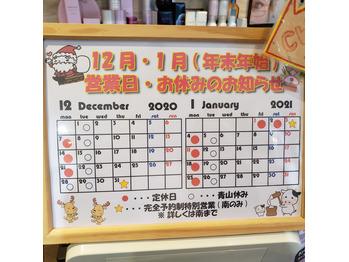 【home】12月・1月の予定_20201117_1