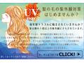 UVキャンペーン【新宿 美容室 Ai トリートメント】