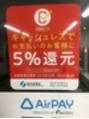 キャッシュレス決済5%還元☆