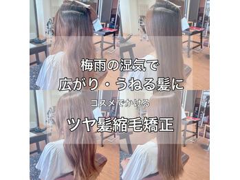 コスメでかけるツヤ髪縮毛矯正_20210521_1