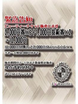12月限定チケット_20151115_1