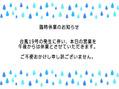 台風19号発生に伴う営業時間変更のおしらせ