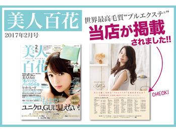 雑誌『美人百花』に掲載されました☆_20170114_1
